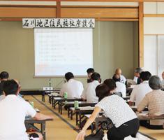 石川地区福祉座談会